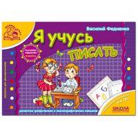 Я учусь писать (рус)