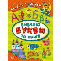 Забавные прописи для малышей УЛА Изучаю буквы и пишу