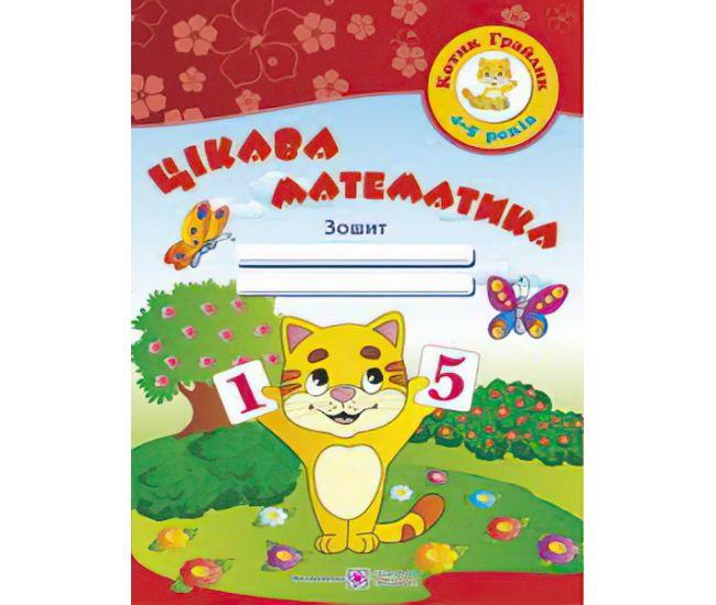 Занимательная математика. Тетрадь для детей 4-5 лет - Издательство Пiдручники i посiбники - ISBN 9789660726246