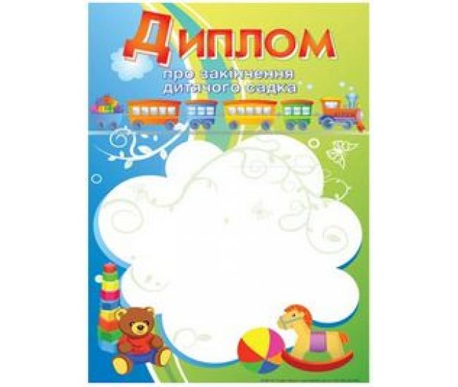 Бланк диплома G-030 - Издательство ОткрыткаUA - ISBN 1320014