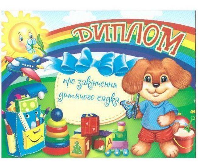 Диплом об окончании детского сада-0641 - Издательство ОткрыткаUA - 1320071