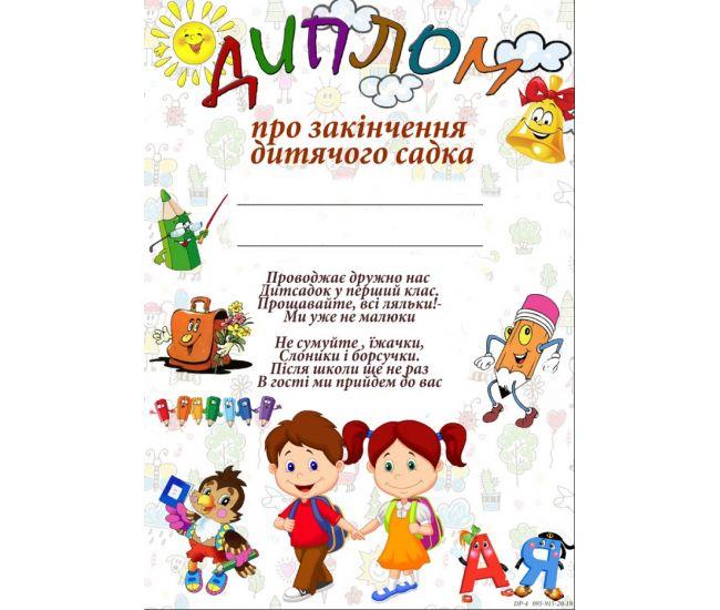 Диплом об окончании детского сада DP-4 - Издательство Эдельвейс - DP-4