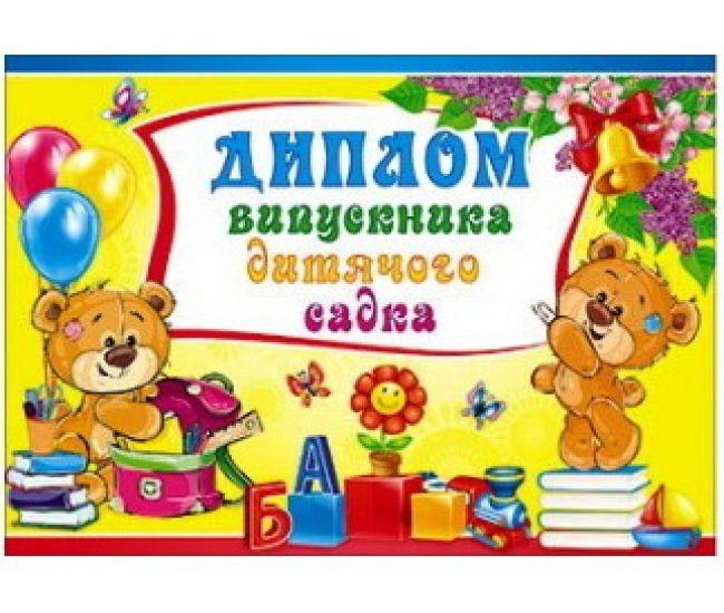 Диплом выпускника детского сада 5074 - Издательство Свiт поздоровлень - ISBN 1330067
