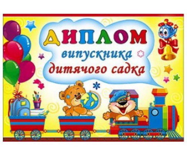 Диплом выпускника детского сада 5075 - Издательство Свiт поздоровлень - ISBN 1330066
