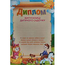 Диплом выпускницы детского садика - Издательство Эдельвейс - ISBN DP-01