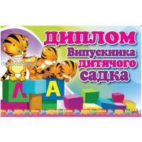 Диплом выпускника детского сада-10у