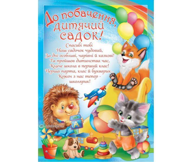 До свидания, детский сад! Плакат детский - Издательство Эдельвейс - ISBN П-00-97