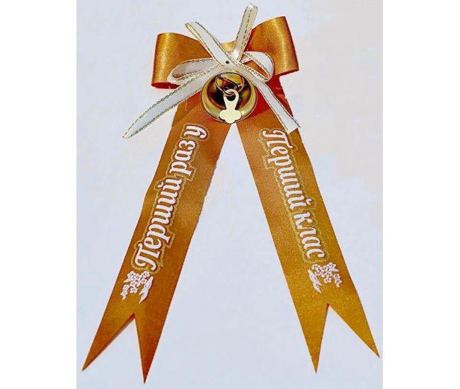 Колокольчик для первоклассников с золотой лентой - Издательство ОткрыткаUA - ISBN лн54