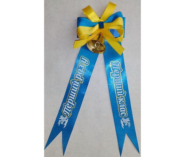 Колокольчик с ленточкой: Первый раз в первый класс (желто-голубая) - Издательство ОткрыткаUA - лн21