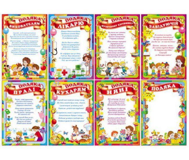 Комплект благодарностей для детского сада - Издательство Свiт поздоровлень - ISBN Км.-085