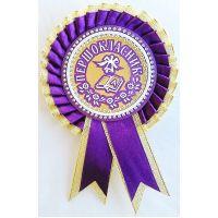 Медаль для первоклассника (фиолетовый)