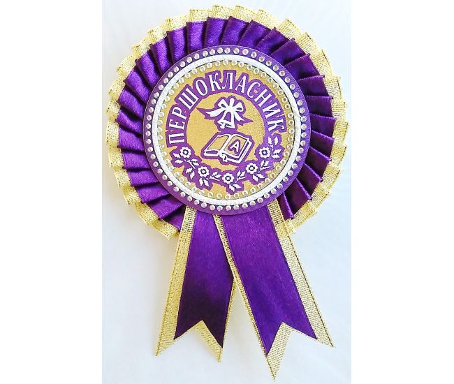 Медаль для первоклассника (фиолетовый) - Издательство ОткрыткаUA - ISBN зн42