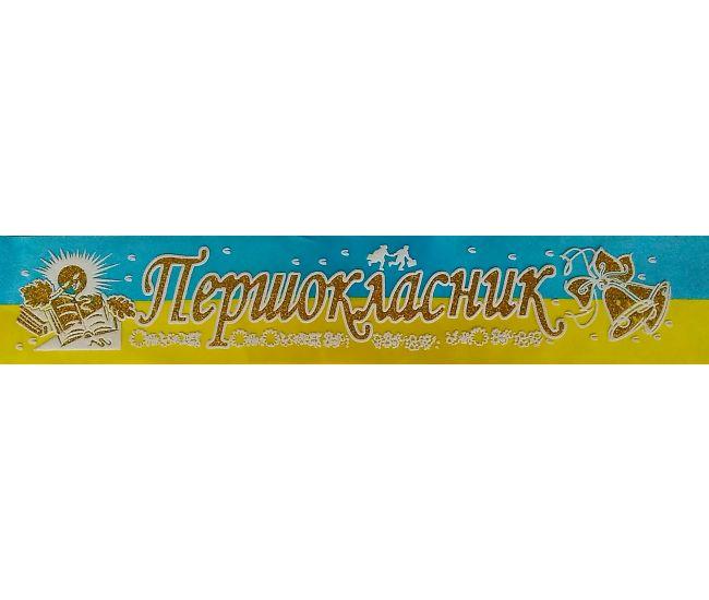 Лента Первоклассник (атлас желто-голубой) - Издательство ОткрыткаUA - 1320115
