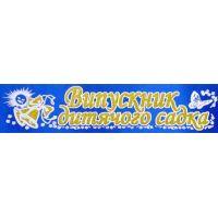 Лента Выпускник детского сада (атлас) синяя