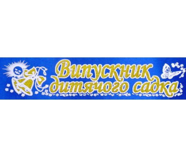 Лента Выпускник детского сада (атлас) синяя - Издательство ОткрыткаUA - 11320109