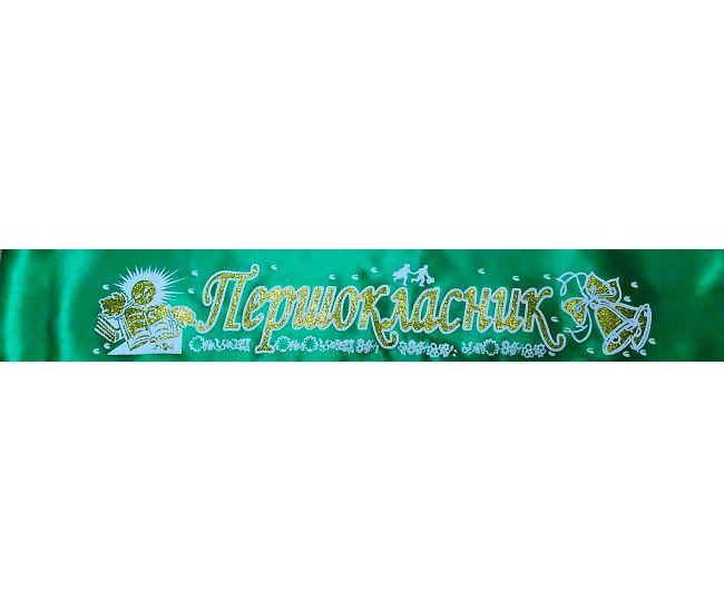 Ленты для первоклассников (зеленый) - Издательство ОткрыткаUA - ISBN лн1