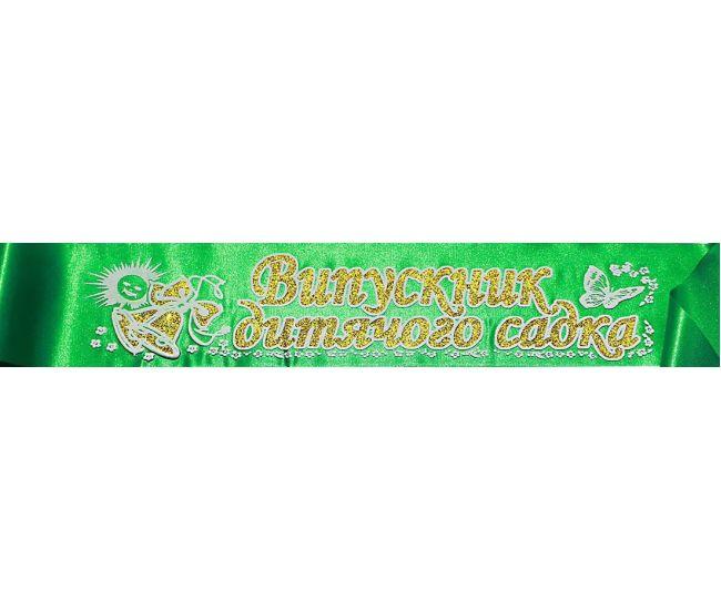Зеленые рельефные выпускные ленты для детского сада - Издательство ОткрыткаUA - ISBN лн46