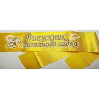 Желтые рельефные выпускные ленты для детского сада
