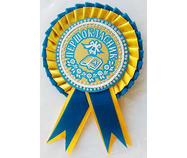 Значок первоклассника (голубой) - Издательство ОткрыткаUA - ISBN зн8