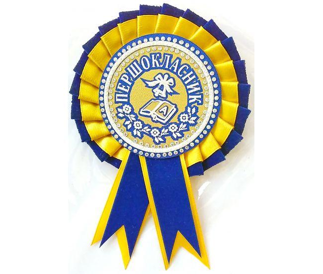 Значок для первоклассника (синий) - Издательство ОткрыткаUA - ISBN зн10