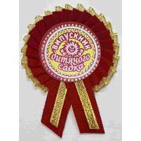 Значок выпускника детского сада (темно-красный с золотом)