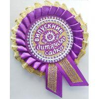 Значок выпускника детского сада (фиолетовый)