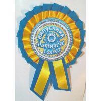 Значок выпускника детского сада (синий)