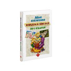 Моя сказочная энциклопедия АССА О животных - Издательство АССА - ISBN 9786177661619