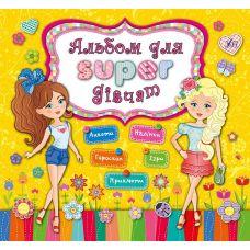 Альбом для super-девушек - Издательство УЛА - ISBN 9789662840834