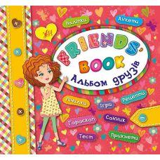 Альбом друзей Friends' book - Издательство УЛА - ISBN 9789662843958
