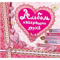 Книга УЛА Альбом лучших друзей
