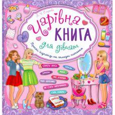 Волшебная книга для девочек - Издательство УЛА - ISBN 978-966-284-396-5