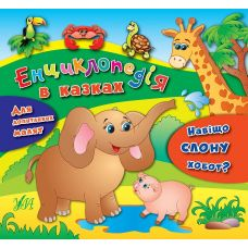 Энциклопедия в сказках. Зачем слону хобот? - Издательство УЛА - ISBN 9789662844092