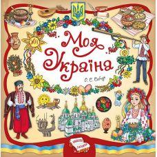 Книжная копилка. Моя Украина - Издательство УЛА - ISBN 978-966-284-495-5