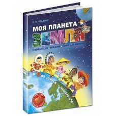 Книга: Моя планета Земля - Издательство Школа - ISBN 1090229