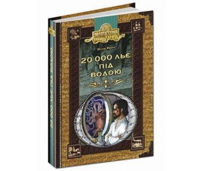 20000 лье под водой (укр) - Издательство Школа - ISBN 1090012