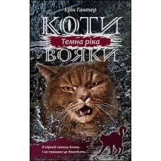 Коты-воины АССА Сила трех Книга 2 Темная река Эрин Хантер - Издательство АССА - ISBN 9786177670819