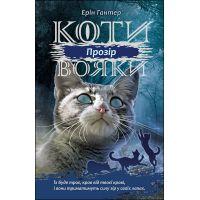 Коты-воины АССА Сила трех Книга 1 Зазор Эрин Хантер