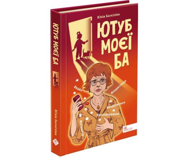 Ютуб моей Ба АССА Юлия Баткилина - Издательство АССА - ISBN 9786177877409