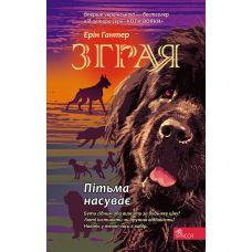 Стая АССА Книга 3 Тьма надвигается Эрин Хантер - Издательство АССА - ISBN 9786177670536