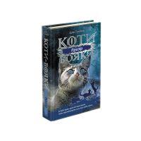 Коты-воины АССА Сила трех Книга 1 Зазор