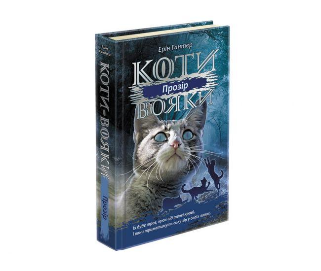 Коты-воины АССА Сила трех Книга 1 Зазор - Издательство АССА - ISBN 9786177670819
