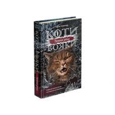Коты-воины АССА Сила трех Книга 2 Темная река - Издательство АССА - ISBN 978-617-7670-53-6
