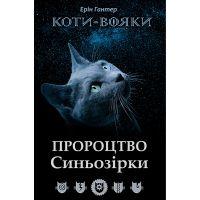 Коты воины АССА Пророчество Синезорьки Специальное издание