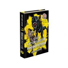 Мир суперзавра АССА Книга1 Райские Рапторы - Издательство АССА - ISBN 978-617-7661-49-7