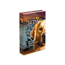 Стая АССА  Книга 1 Опустевший город - Издательство АССА - ISBN 9786177661718