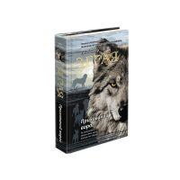 Стая АССА  Книга 2 Скрытый враг