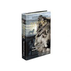 Стая АССА  Книга 2 Скрытый враг - Издательство АССА - ISBN 9786177670543