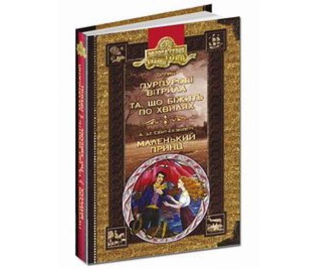 Алые паруса. Бегущая по волнам. Маленький принц (укр) - Издательство Школа - ISBN 1090015
