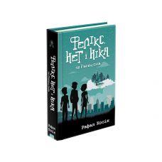 Феликс, Нет и Ника и дворец снов - Издательство АССА - ISBN 978-617-7660-74-2